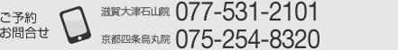 滋賀大津本院 077-531-2101 / 京都四条烏丸院 075-254-8320
