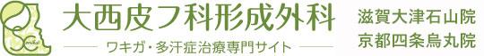 ミラドライなら京都滋賀にある大西皮フ科形成外科