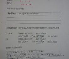 ミラドライ治療U・Aさん 6ヶ月後 京都四条烏丸院