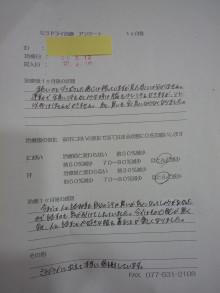ミラドライ医療モニターK・Kさん(滋賀大津石山院)1ヶ月後