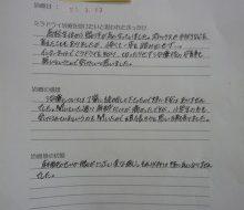 ミラドライ医療モニターK・Kさん(滋賀大津石山院)治療当日