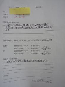 ミラドライ医療モニターK・Kさん(滋賀大津石山院)6ヶ月後