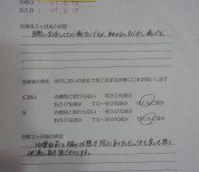 ミラドライ医療モニターK・Kさん(滋賀大津石山院)3ヶ月後