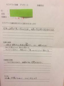 ミラドライ K・Tさん 治療当日 滋賀大津石山院