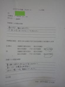 ミラドライ治療 I・Fさん 1ヶ月後 京都四条烏丸院