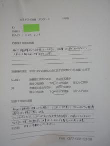 ミラドライ T・A 治療1年後 滋賀大津石山院