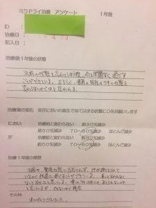 ミラドライ K・Tさん 治療1年後 滋賀大津石山院