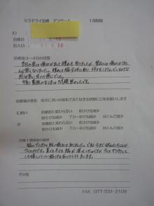 ミラドライ医療モニターK・Kさん(滋賀大津石山院)1週間後