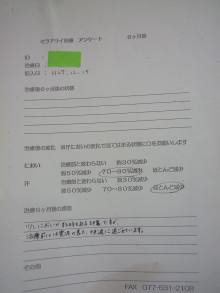 ミラドライ患者 S・Nさん 6ヶ月後 京都四条烏丸院