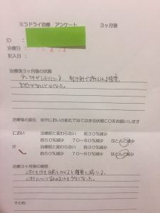 ミラドライ K・Tさん 治療3ヶ月後 滋賀大津石山院