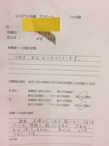 ミラドライ O.Hさん 治療1ヶ月後 滋賀大津石山院