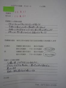 ミラドライ治療1ヶ月後 O・Kさん 滋賀大津石山院