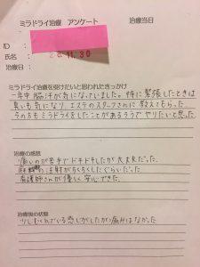 ミラドライ T・Mさん 治療当日 滋賀大津石山院