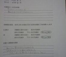 ミラドライ治療 S・Fさん 滋賀大津石山院