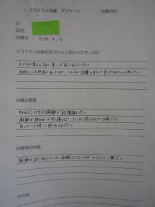 ミラドライ 患者S・Rさん 治療当日 滋賀大津石山院