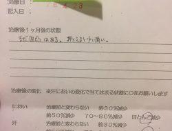 ミラドライ K・Tさん 治療1ヶ月後 滋賀大津石山院