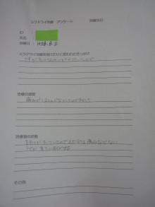 ミラドライモニター治療当日(滋賀大津石山院)S・Fさん