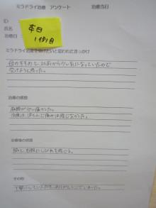 ミラドライモニターK.M.さん 治療当日アンケート