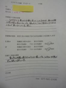 ミラドライ医療モニターK・Kさん(滋賀大津石山院)1年後