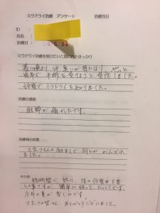 ミラドライ O.Hさん 治療当日 滋賀大津石山院