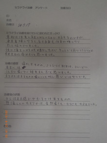 ミラドライ医療モニターA・Nさん当日